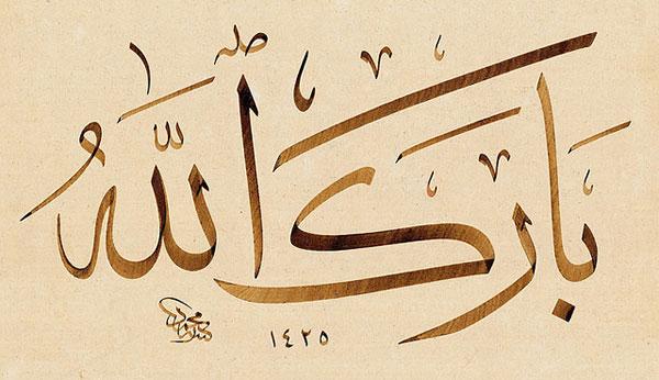 Barakallah-Arabic-Typography-Art