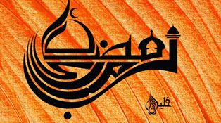 Best-Islamic-Arabic-Calligraphy-Art-Ramadan-Special-Typography-2012
