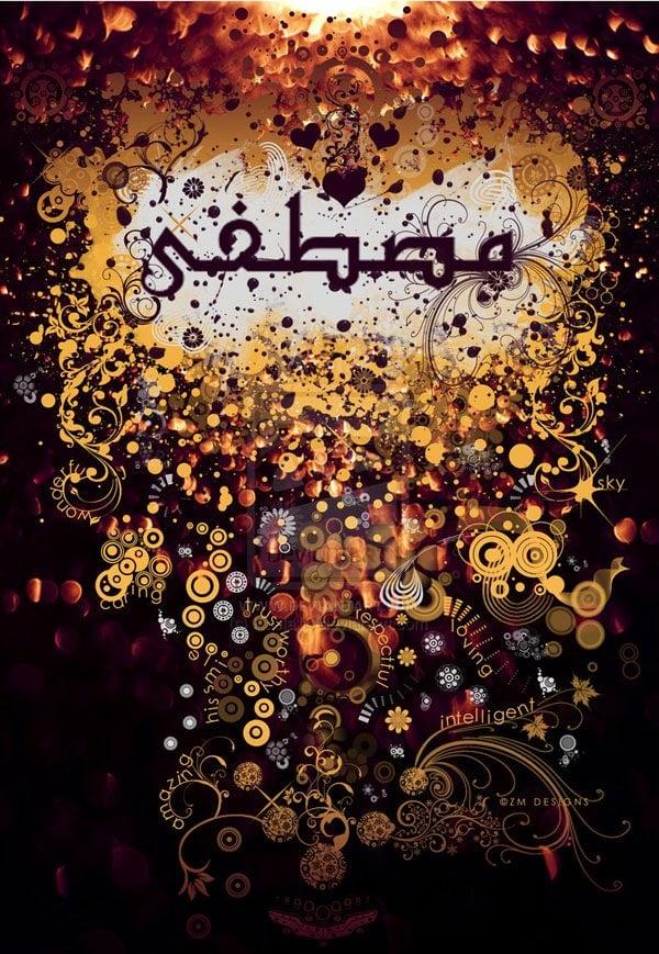 Hazrat-Mohammed-Mustafa-Prophet-of-Islam-(PBUH)-Islamic-Calligraphy