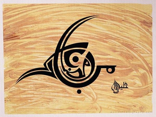 Ramadan-kareem_creative-arabic-art