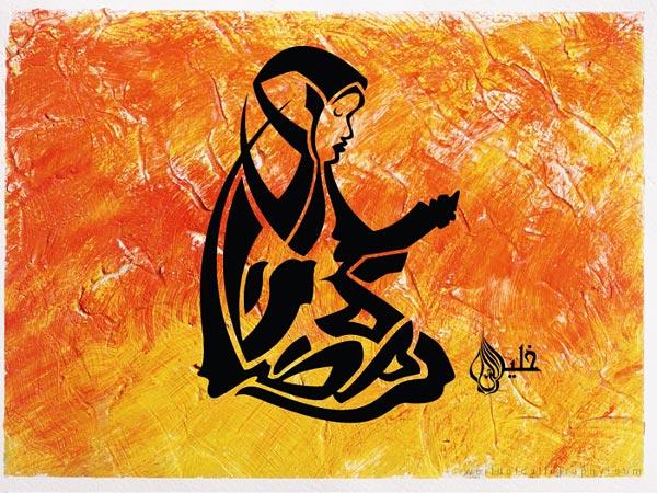 Ramadan-mubarak_creative-typographic-art-2012