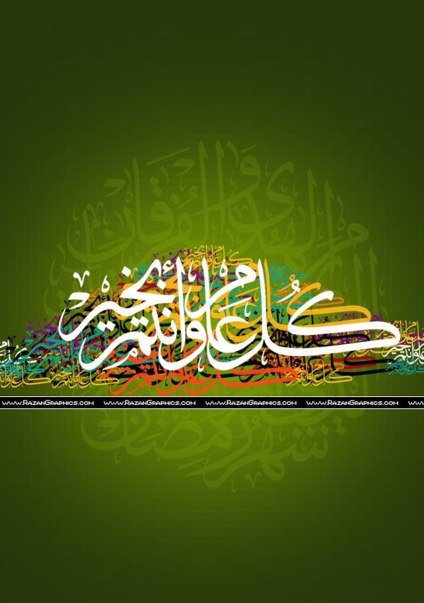 Ramadan Kareem Calligraphy 2012