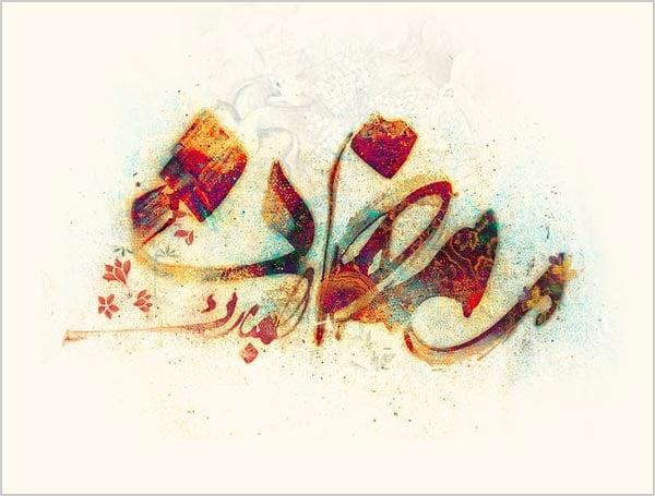 Ramadan-2012-mubarak_creative-typographic-art