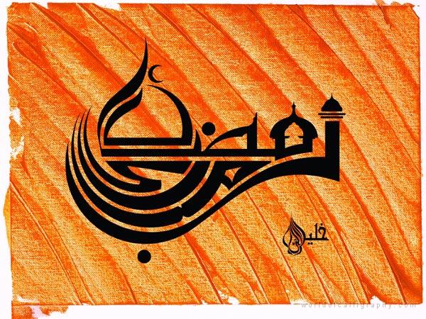 Ramdan-2012-mubarak_creative-typographic-art
