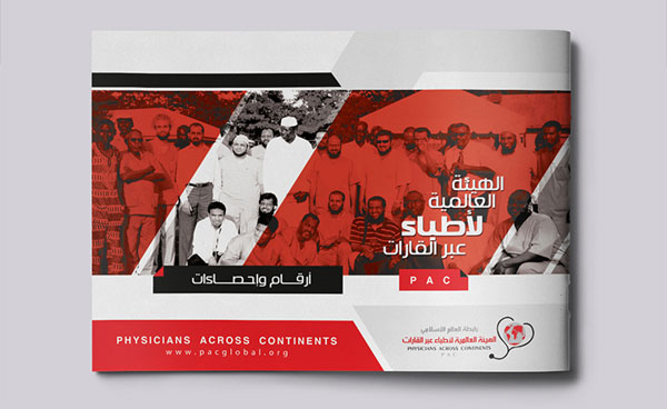 arabic brochure design ideas 1 - Brochure Design Ideas
