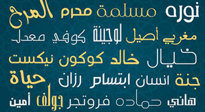 50+-Beautiful-Free-Arabic-Calligraphy-Fonts-2014