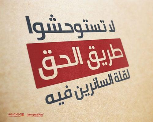 Ara-Hamah-Free-Arabic-Fonts-family-3