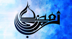 15-Beautiful-Ramadan-Mubarak-Calligraphy-2014-Facebook-Cover-Photos
