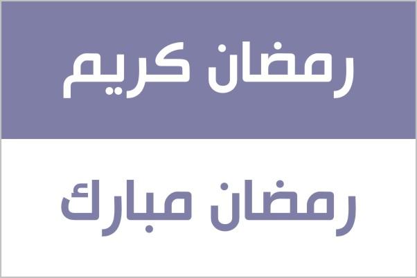 Free Vector Ramzan Mubarak Arabic Calligraphy Art 2014