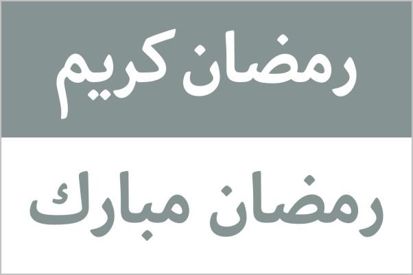 Free Vector Ramazan Kareem Arabic Calligraphy 2014