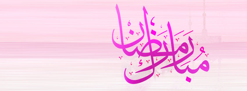 Ramadan-mubarak-calligraphy-cover-photo