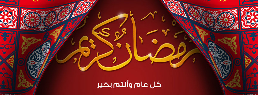 Ramdan-kareem-facebook-cover-photo