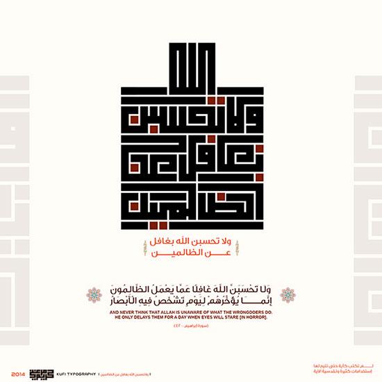 islamic-Calligraphy-10