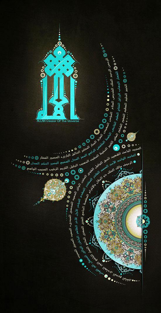 islamic-Calligraphy-3