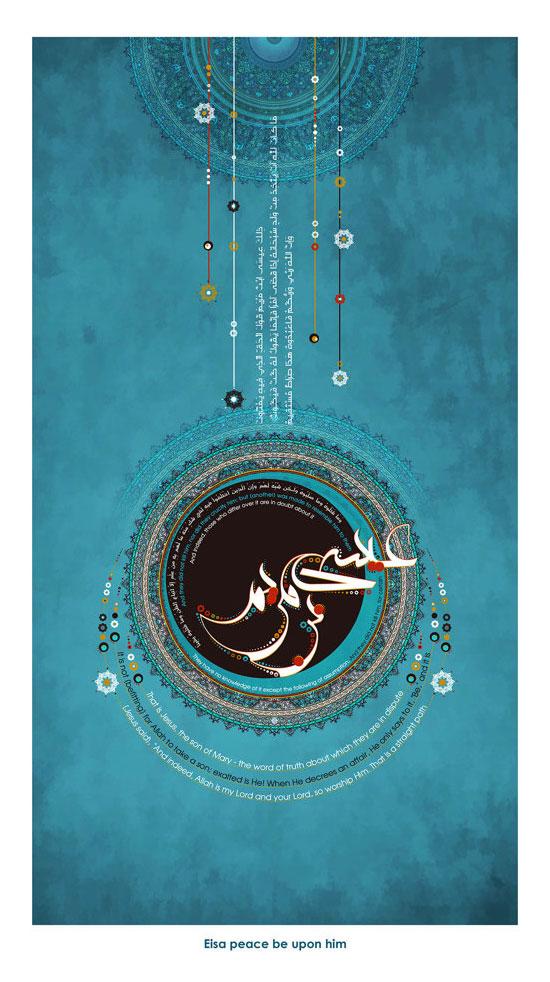 islamic-Calligraphy-6