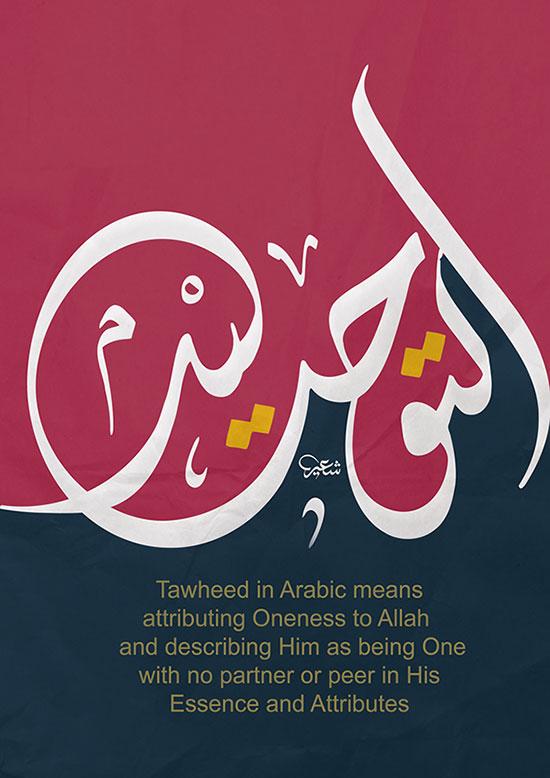 islamic-Calligraphy-7