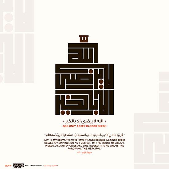 islamic-Calligraphy-9