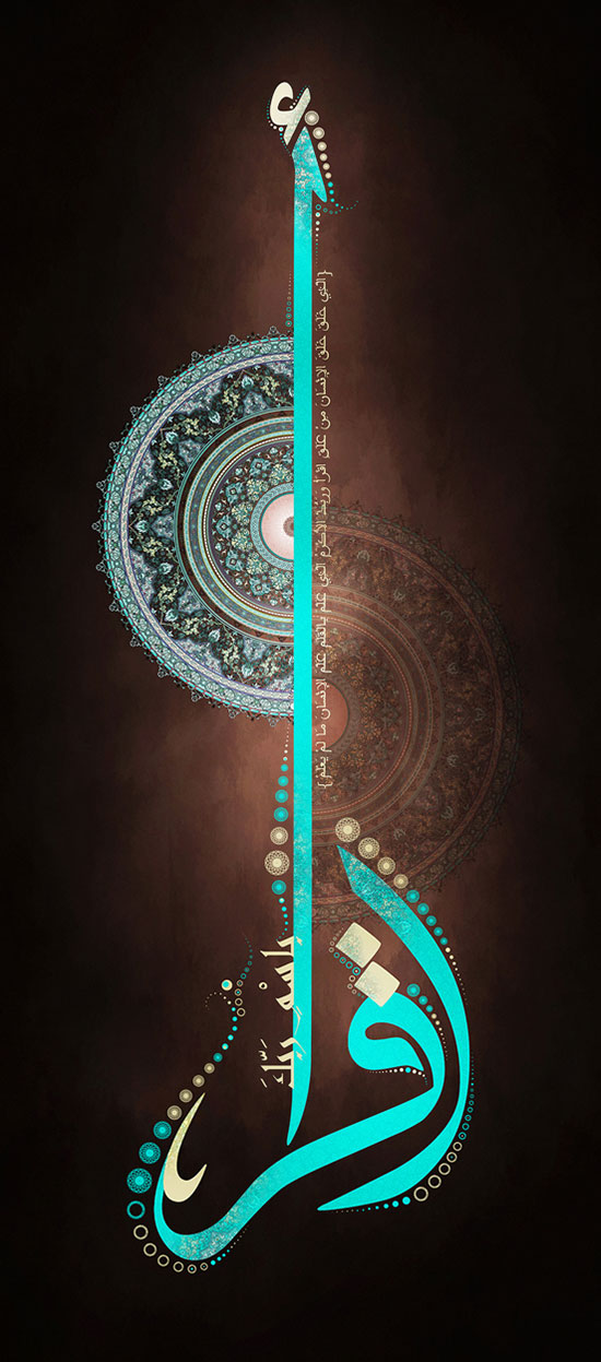50 Beautiful Islamic Calligraphy Typography Verses For