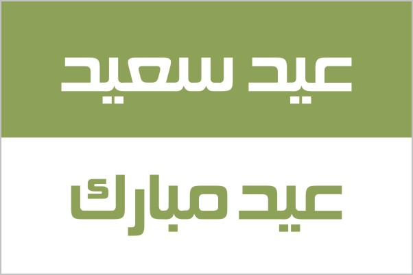 Free Vector Eid Saeed Arabic Calligraphy