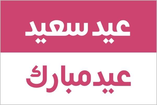 Free Vector Eid Mubarak Arabic Calligraphy
