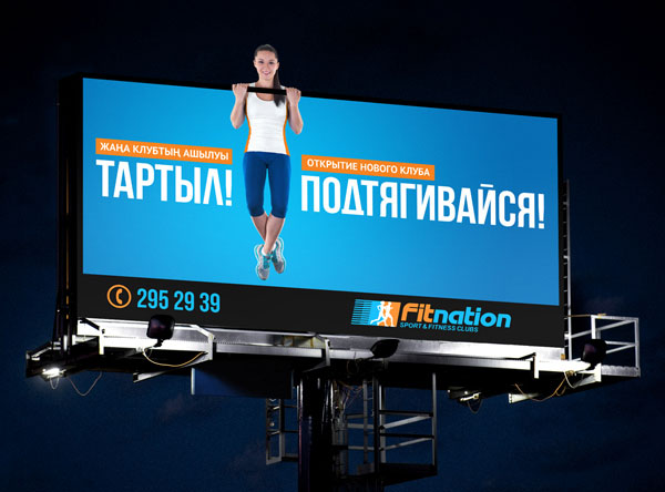 Fit-Nation-ad-campaign-Billboard-Designs-2
