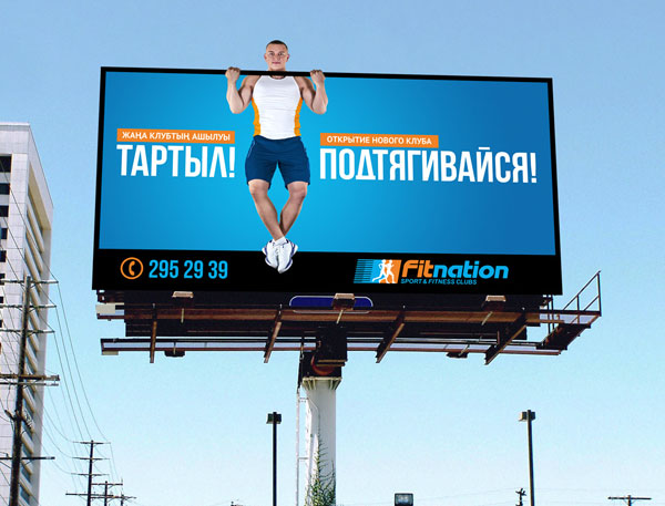Fit-Nation-ad-campaign-Billboard-Designs