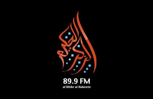 Al-Dhikr-Al-Hakeem-FM-Radio-Arabic-Logo