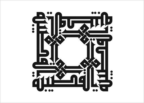 Riad-Laksiba-Hotel-in-Arabic-Calligraphy-Logo-Design