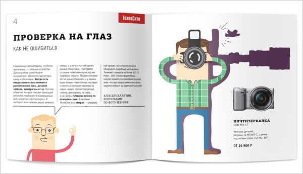 TechnoCity-Pamphlet-Design-Example-2