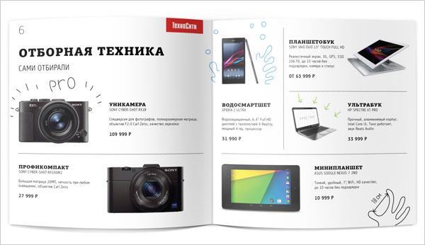 TechnoCity-Pamphlet-Design-Example-3