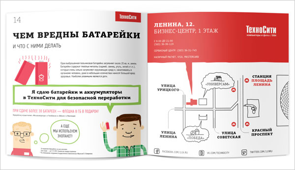 TechnoCity-Pamphlet-Design-Example-4