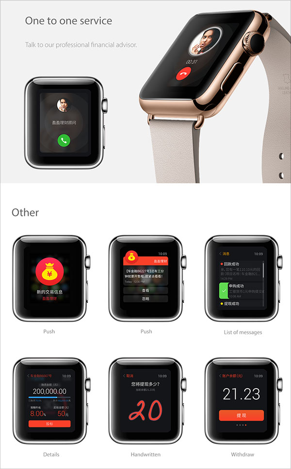 Win-Win-Financing-app-for-Apple-Watch-concept