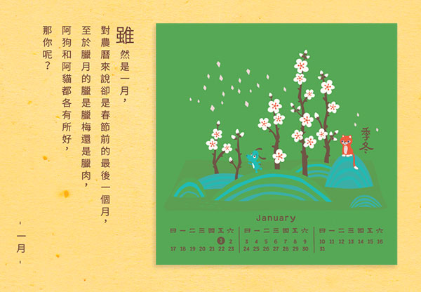 Cute-Chinese-Calendar-2016-2