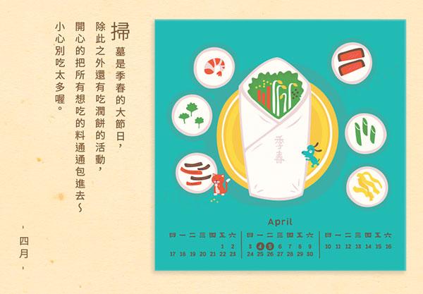 Cute-Chinese-Calendar-2016-3