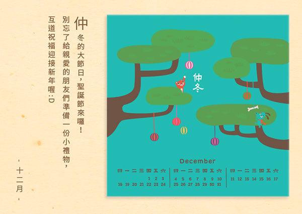 Cute-Chinese-Calendar-2016-4