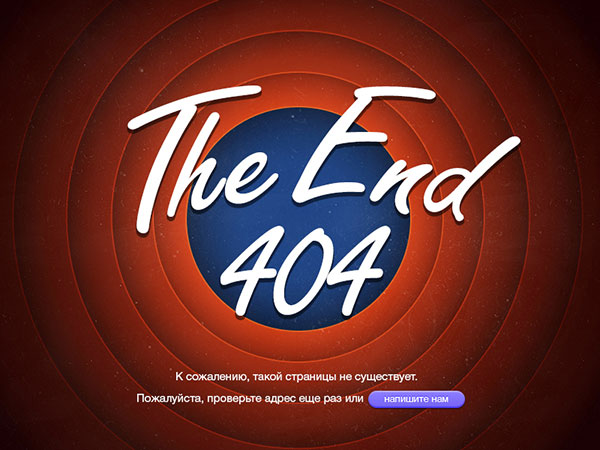 The-End-404-page-design
