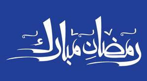 30-Free-Vector-Ramazan-Mubarak-Ramadan-Kareem-Arabic-Calligraphy-Fonts
