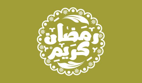 Free-Vector-Ramazan-Mubarak-Ramadan-Kareem- Arabic-Calligraphy-font (10)