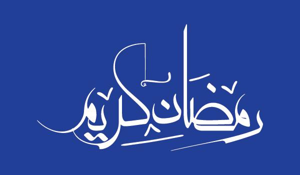 Free-Vector-Ramazan-Mubarak-Ramadan-Kareem- Arabic-Calligraphy-font (11)