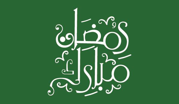 Free-Vector-Ramazan-Mubarak-Ramadan-Kareem- Arabic-Calligraphy-font (12)