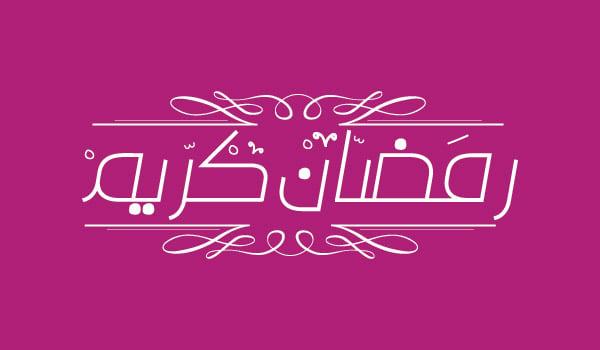 Free-Vector-Ramazan-Mubarak-Ramadan-Kareem- Arabic-Calligraphy-font (14)