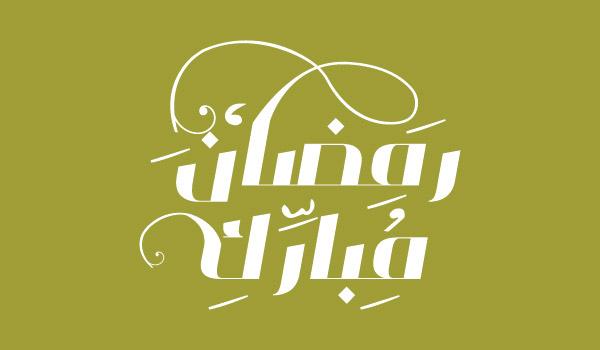 Free-Vector-Ramazan-Mubarak-Ramadan-Kareem- Arabic-Calligraphy-font (16)