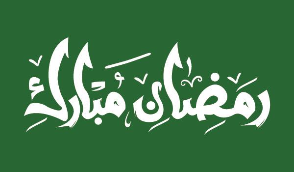 Free-Vector-Ramazan-Mubarak-Ramadan-Kareem- Arabic-Calligraphy-font (18)