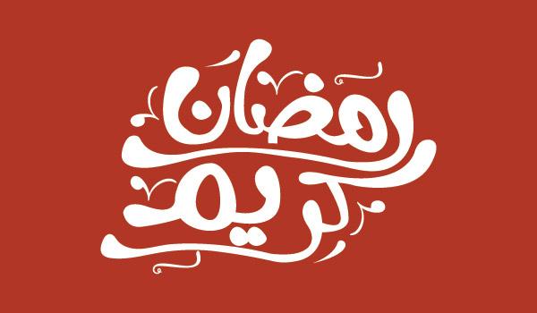 Free-Vector-Ramazan-Mubarak-Ramadan-Kareem- Arabic-Calligraphy-font (19)