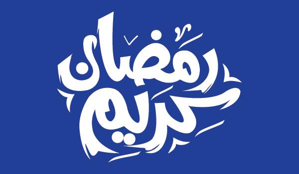 Free-Vector-Ramazan-Mubarak-Ramadan-Kareem- Arabic-Calligraphy-font (23)