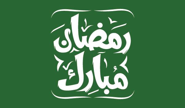 Free-Vector-Ramazan-Mubarak-Ramadan-Kareem- Arabic-Calligraphy-font (24)