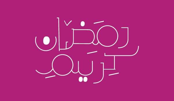 Free-Vector-Ramazan-Mubarak-Ramadan-Kareem- Arabic-Calligraphy-font (26)