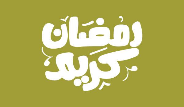 Free-Vector-Ramazan-Mubarak-Ramadan-Kareem- Arabic-Calligraphy-font (28)