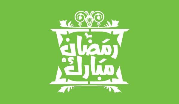 Free-Vector-Ramazan-Mubarak-Ramadan-Kareem- Arabic-Calligraphy-font (9)