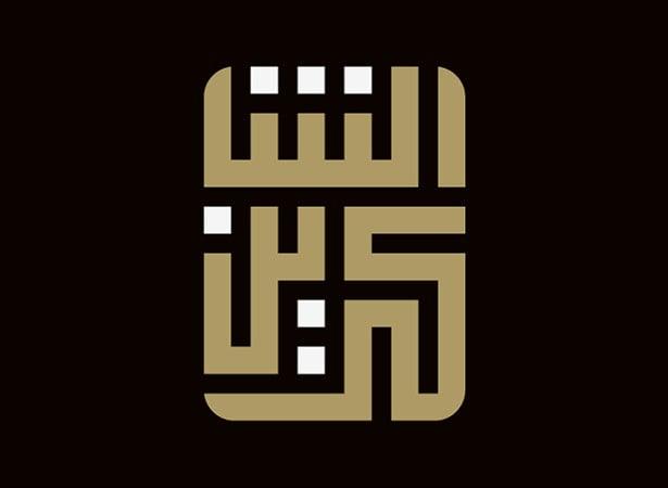Arabic-Calligraphy-Logo-design-2016-(12)